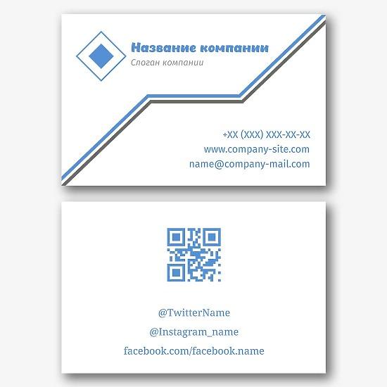 Шаблон простой визитки