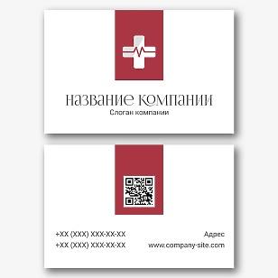 Шаблон визитки больницы