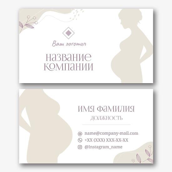 Шаблон визитки гинеколога