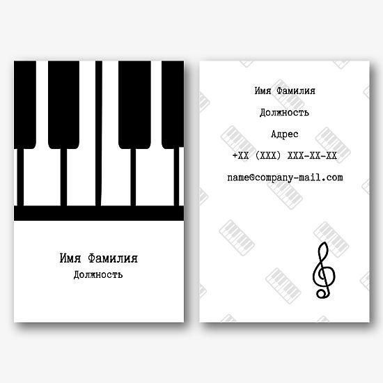 Шаблон визитки пианиста