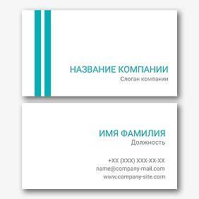 Шаблон строгой минималистичной визитки