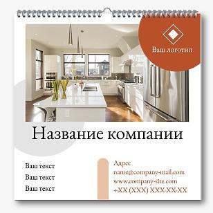 Шаблон календаря мебельного салона