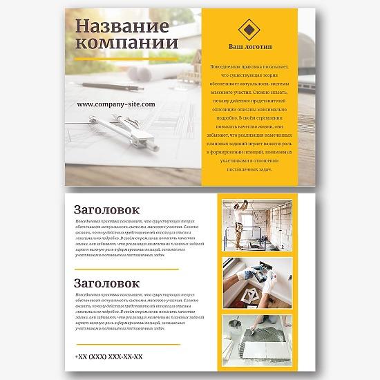 Шаблон листовки ремонтных компаний