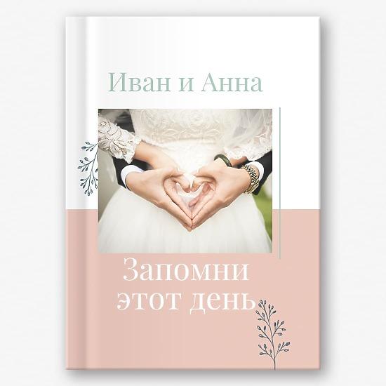 Шаблон свадебной фотокниги
