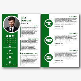 Шаблон личной листовки с фото