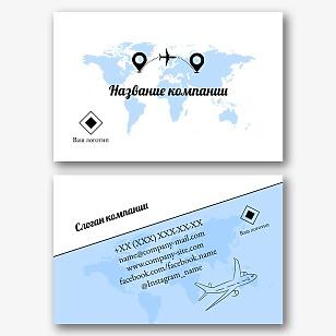 Шаблон визитки авиаперевозчика