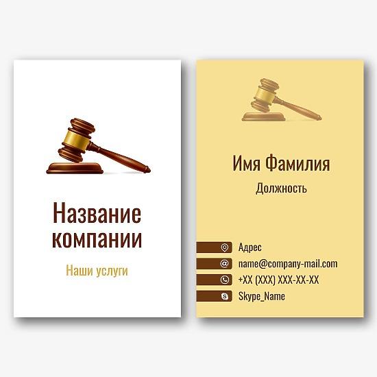 Шаблон визитки судьи