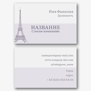 Шаблон визитки турагента