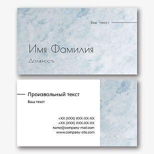 Шаблон персональной визитки