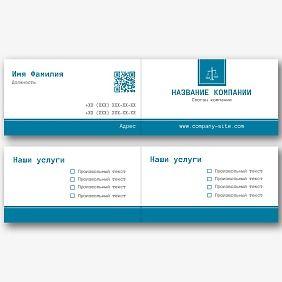 Шаблон визитки юридической компании