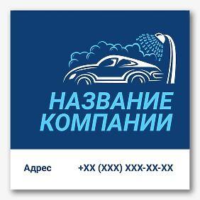 Шаблон рекламного баннера автомойки