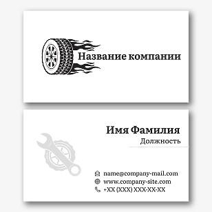 Шаблон визитки шиномонтажа