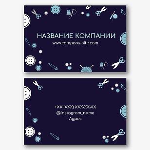 Шаблон визитки швейной фабрики