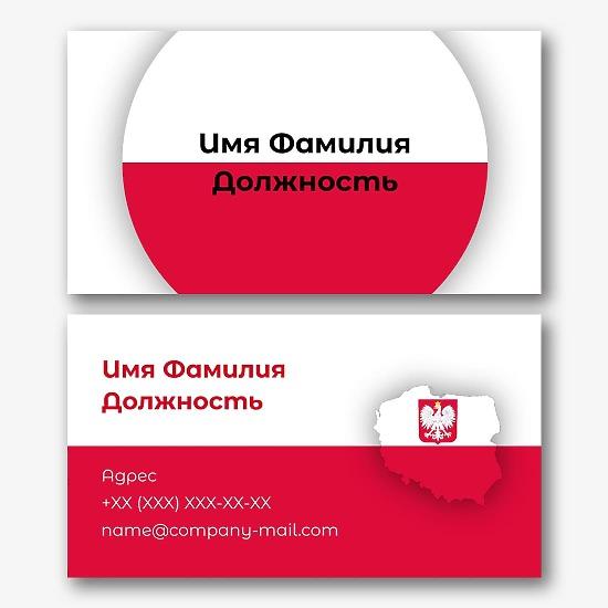 Шаблон визитки репетитора польского языка