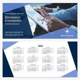 Шаблон календаря консалтинговой компании