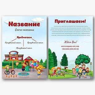 Шаблон листовки частного детского сада
