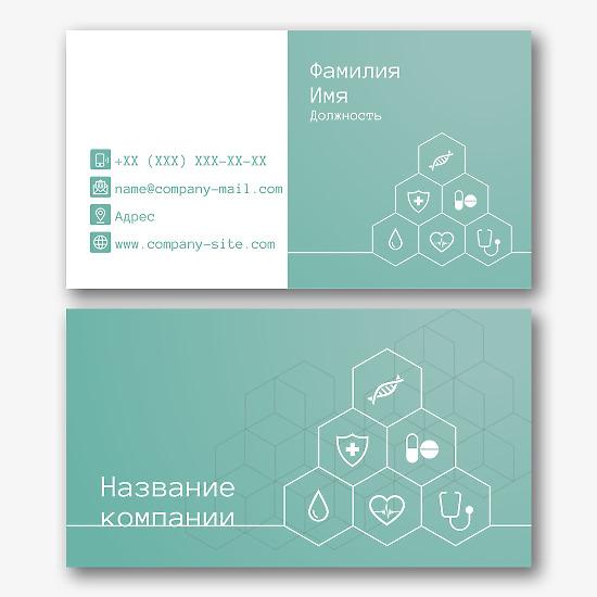 Шаблон визитки клиники