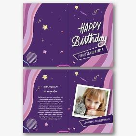 Шаблон пригласительной открытки на день рождения