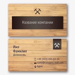 Шаблон визитки столяра