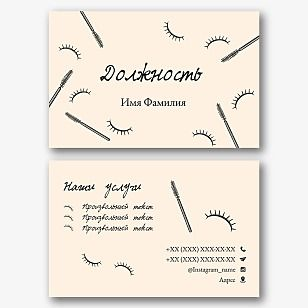Шаблон визитки лешмейкера