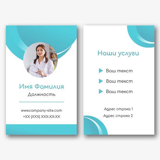 Шаблон визитки врача