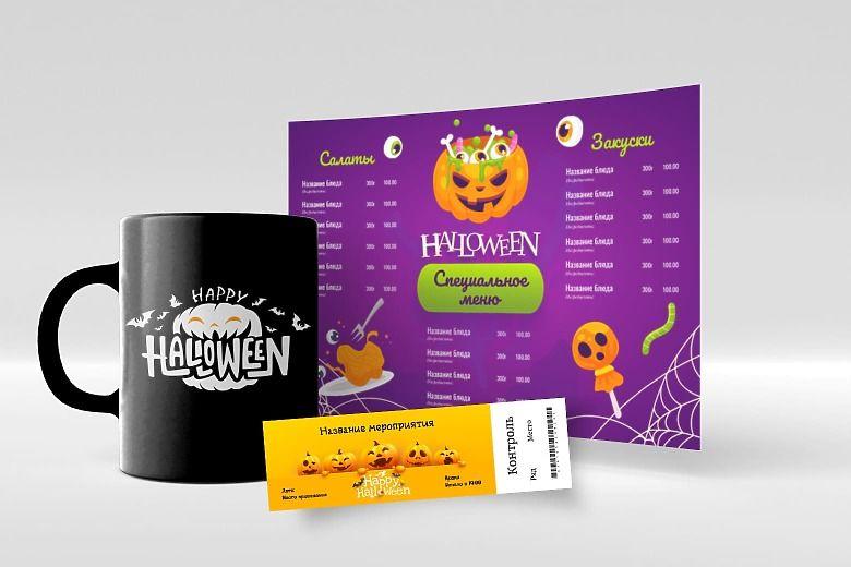 Новые шаблоны к Хэллоуину для кружек, билетов и меню
