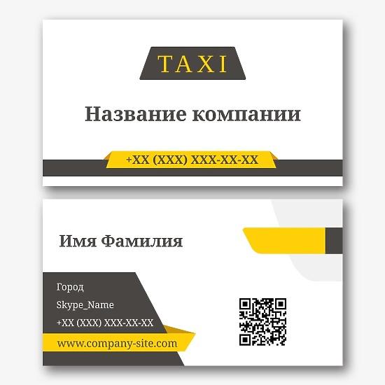 Шаблон визитки службы такси