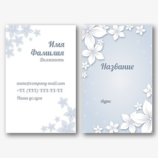 Шаблон визитки фитодизайнера