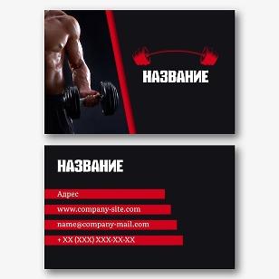 Шаблон визитки тренажерного зала