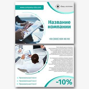 Шаблон листовки бизнес аналитика