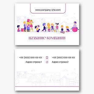 Шаблон визитки частного детского сада