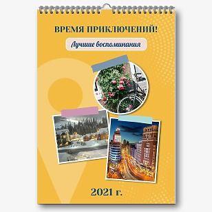 Шаблон календаря путешествий