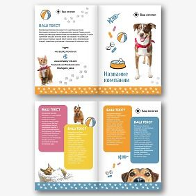 Шаблон буклета ветеринарной клиники