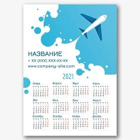 Шаблон календаря туристического агентства