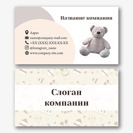 Шаблон визитки магазина игрушек