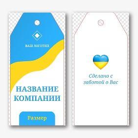 Шаблон бирки с украинской символикой