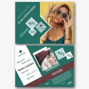 Шаблон листовки магазина очков