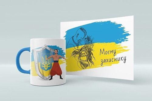 Не забудьте поздравить тех, кто закрывает собой Украину