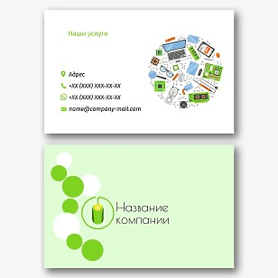 Шаблон визитки сервисного центра