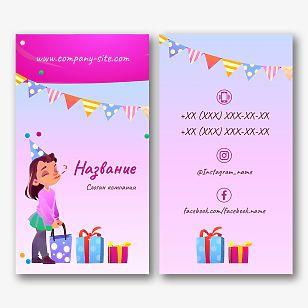 Шаблон визитки праздничного агентства