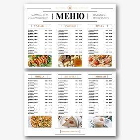 Шаблон меню семейного ресторана