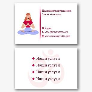 Шаблон визитки студии йоги