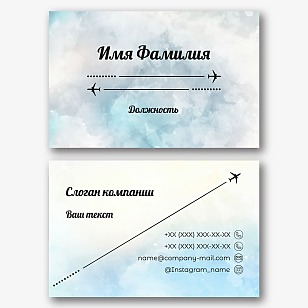 Шаблон визитки авиакомпании