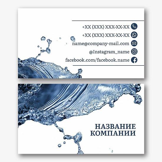 Шаблон визитки службы доставки воды
