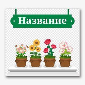 Шаблон рекламного баннера магазина цветов