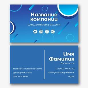 Шаблон стильной абстрактной визитки