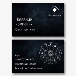 Шаблон визитки астролога