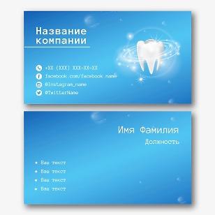 Шаблон визитки стоматологической клиники