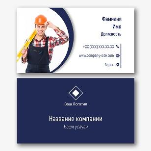 Шаблон визитки строительной фирмы