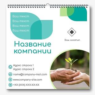 Шаблон настенного экологического календаря